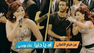 اه يا دنيا اغنية بوسي | فيلم الالماني | بطوله محمد رمضان