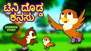 Kannada Moral Stories for Kids - Tiny Dodda Kanasu | ಟಿನಿ ದೊಡ್ಡ ಕನಸು | Kannada Stories | Koo Koo TV