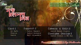 New Short Film Trailer    Ekti Nosto Cheler Golpo    By Friend's Eye Multimedia
