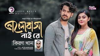 Valobasa Nai Re | ভালোবাসা নাই রে | Kiron Khan | Bangla New Song 2019 | Official Video