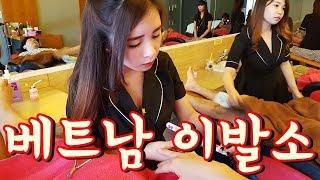 베트남 이발소의 황홀한 서비스!! 풀마사지 | Barbershop Services with Beautiful Girl in Vietnam