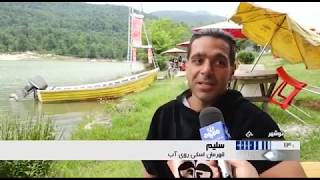 Iran Water Ski sport, Summer 1398, Avidar lake, Nowshahr county اسكي روي آب درياچه سد آويدر نوشهر
