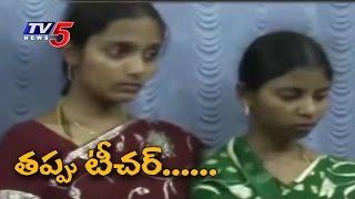 Lady School Teachers Married Minor Students | TV5 News