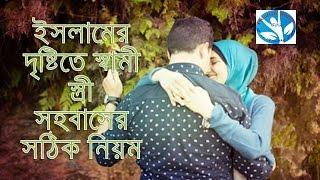 ইসলামের দৃষ্টিতে স্বামী স্ত্রী  সহবাসের সঠিক নিয়ম