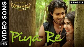 Piya Re Video Song | Amar Prem Bengali Movie 2016