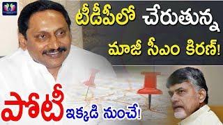 Ex CM Kiran Kumar Reddy Joins In TDP || AP Assembly Elections || Andhra Pradesh || TFC News
