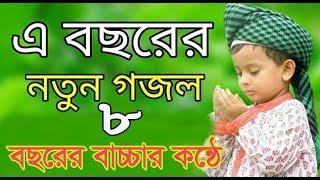 ৮ বছরের বাচ্চার কন্ঠের গজল শুনে সবাই পাগল II Bangla islamic gajol # Sarsinar gajol