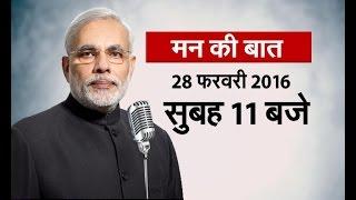 PM's 'Mann Ki Baat' | Feb 28