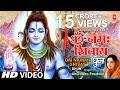 Shiv Dhun Om Namah Shivay Full By Anuradha Paudwal Om Namah Shivaya I Shiv Dhuni mp3