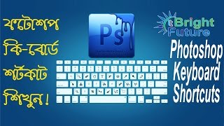 How to Create Keyboard Shortcuts in Photoshop Bangla Tutorial
