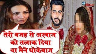 मलाईका नहीं ये एक्ट्रेस बनी अर्जुन की दुल्हन ?  | Arjun's Bride secret news ????