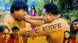 Zola Hasmot new Bangla comedy short new 2018 HD