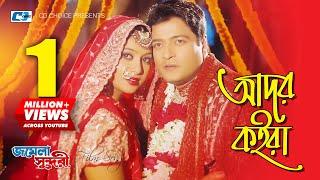 Ador Koira | Momtaz | Ferdous | Shabnur | Jomela Sundori | Bangla Movie Song | HD