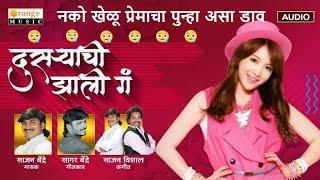 Dusaryachi Zali Ga - नको खेळू असा प्रेमाचा डाव | Sajan Bendre | Marathi SAD Song - Orange Music