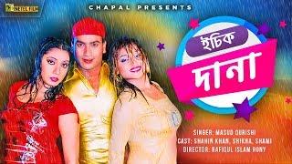 Ichik Dana । Bangla Song । HD Video