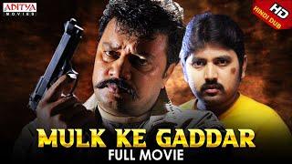 Mulk ke Gaddar Full Hindi Dubbed Movie | Saikumar, Kamalakar, Ashish Vidhyarthi |Aditya Movies