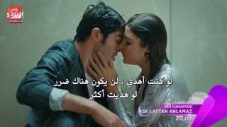 مسلسل الحب لايفهم من الكلام الحلقة 19 مترجمة للعربية الإعلان الأول