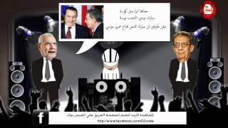 مناظرة راب : عمرو موسي و ابو الفتوح - اوكسجين
