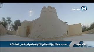 مسجد جواثا أبرز المواقع الأثرية والسياحية في المنطقة