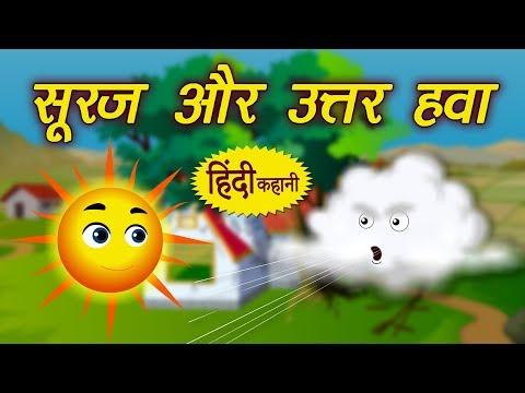 Xxx Mp4 Hindi Kahaniya For Kids सूरज और उत्तर हवा Hindi Story For Children Kids Stories In Hindi 3gp Sex