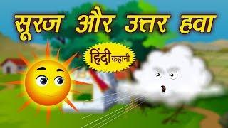 Hindi Kahaniya For Kids   सूरज और उत्तर हवा   Hindi Story for Children   Kids Stories In Hindi