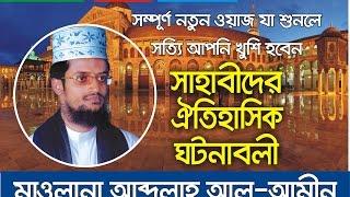Bangla waz-2016 (sahjadpur) সাহাবীদের ঐতিহাসিক ঘটনা নিয়ে নতুন আঙ্গিকে মাও. আব্দুল্লাহ আল আমীন