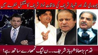 Will Shahbaz Sharif Accept CH Nisar Offer? @ Q | Neo News