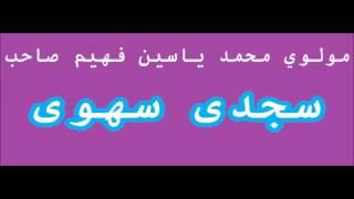 سجدی سهوی,  Pashto Bayan, M Yasin Fahim