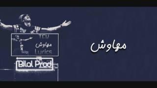 TFK [BT] - MHAWECH  مهاوش [ Lyrics - الكلمات ] #FreeVrus #FreeAmir