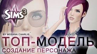 The Sims 3: Создание персонажа \Топ-модель/