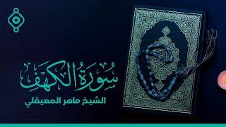 الشيخ ماهر المعيقلي -  سورة الكهف (النسخة الأصلية )   Sheikh Maher Al Muaiqly - Surat Al Kahf
