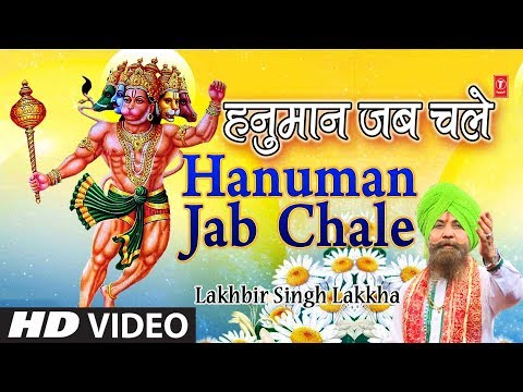 Xxx Mp4 Hanuman Jab Chale I New Version I Hanuman Bhajan LAKHBIR SINGH LAKKHA I HD Video Song 3gp Sex