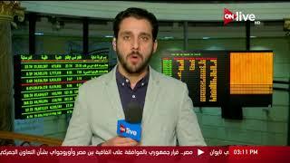 متابعة لمؤشرات البورصة المصرية في ختام تعاملات اليوم ـ الخميس 23 نوفمبر 2017