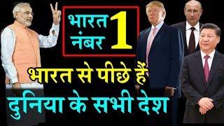 India इस मामले में है दुनिया का सबसे बड़ा देश | America, Russia और China भी हैं भारत से बहुत पीछे