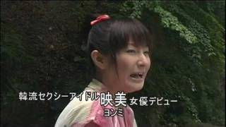 Lady Ninja Kasumi TRAILER