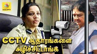 சசிகலாவிற்கு எதிரான CCTV ஆதாரங்கள் அழிப்பு | CCTV footage against Sasikala been deleted | DIG Roopa