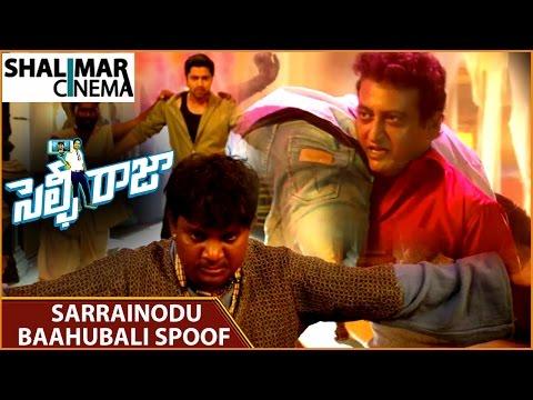 Sarrainodu And Baahubali Spoof In Selfie Raja Movie    Allari Naresh, Prudhviraj    Shalimarcinema