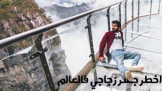 أخطر جسر زجاجي فالعالم - الفلم كامل