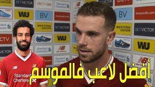 تصريح كابتن فريق ليفربول عن محمد صلاح بعد تألقه و تسجيل هدفين ليصبح هداف الدوري الأنجليزي (مترجم)