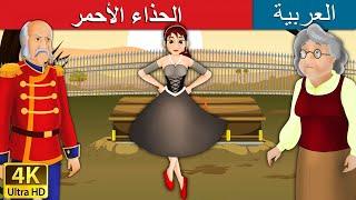 الحذاء الأحمر | قصص اطفال | قصص عربية | قصص اطفال قبل النوم | حكايات عربية