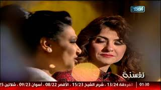 نفسنة| حاجات متعملهاش مع صاحبتك .. لقاء مع وائل منصور| 17 يناير