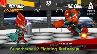 مراجعه لعبة - Superheros 2 Fighting Gameplay Android