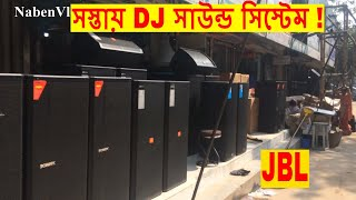 Wholesale DJ SPEAKER Market In Bd | JBL Speakers in Cheap Price In Bd | Dhaka