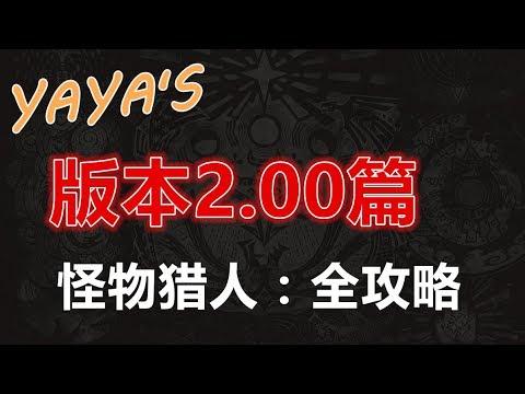 Xxx Mp4 【YAYA S】版本2 00最新内容?!【怪物猎人世界小剧场 版本2 00篇】 3gp Sex