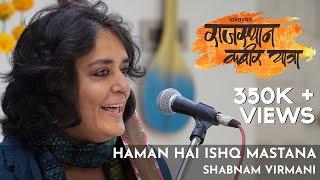 Haman Hai Ishq Mastana By Shabnam Virmani #RajasthanKabirYatra
