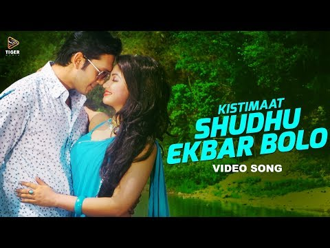 Xxx Mp4 Shudhu Ekbar Bolo Porshi Shahin Tahsin HD Video Song Kistimaat 2014 Arifin Shuvoo Achol 3gp Sex