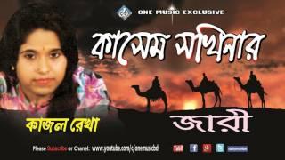 Kasem Sokina Jari । Bangal Kissa pala । Kajol Rekha । One Music BD