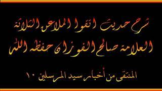 شرح حديث النهي عن البول في الجحر - العلامة صالح الفوزان حفظه الله