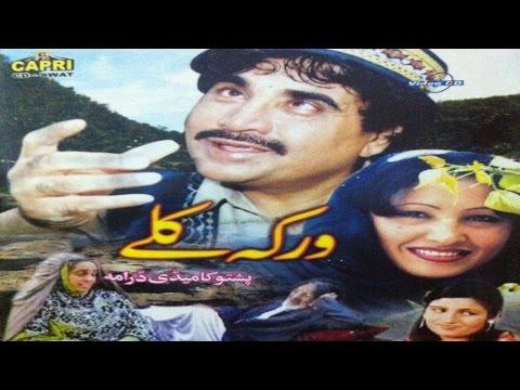 Pashto Comedy TV Drama WARKAH KALAY PART 01 Ismail Shahid Pushto Mazahiya Drama Film