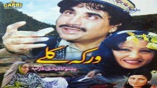 Pashto Comedy TV Drama WARKAH KALAY PART 01 - Ismail Shahid - Pushto Mazahiya Drama Film